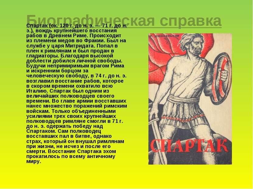 Биографическая справка Спартак (ок. 120 г. до н. э. — 71 г. до н. э.), вождь ...
