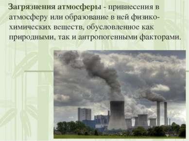 Загрязнения атмосферы - привнесения в атмосферу или образование в ней физико-...