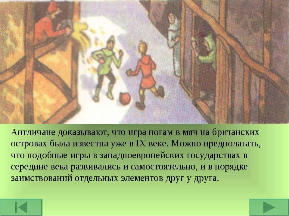 Англичане доказывают, что игра ногам в мяч на британских островах была извест...