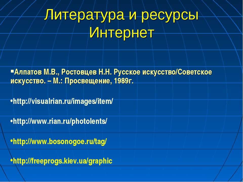 Литература и ресурсы Интернет Алпатов М.В., Ростовцев Н.Н. Русское искусство/...