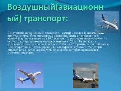 Воздушный(авиационный) транспорт – самый молодой и динамичный вид транспорта....