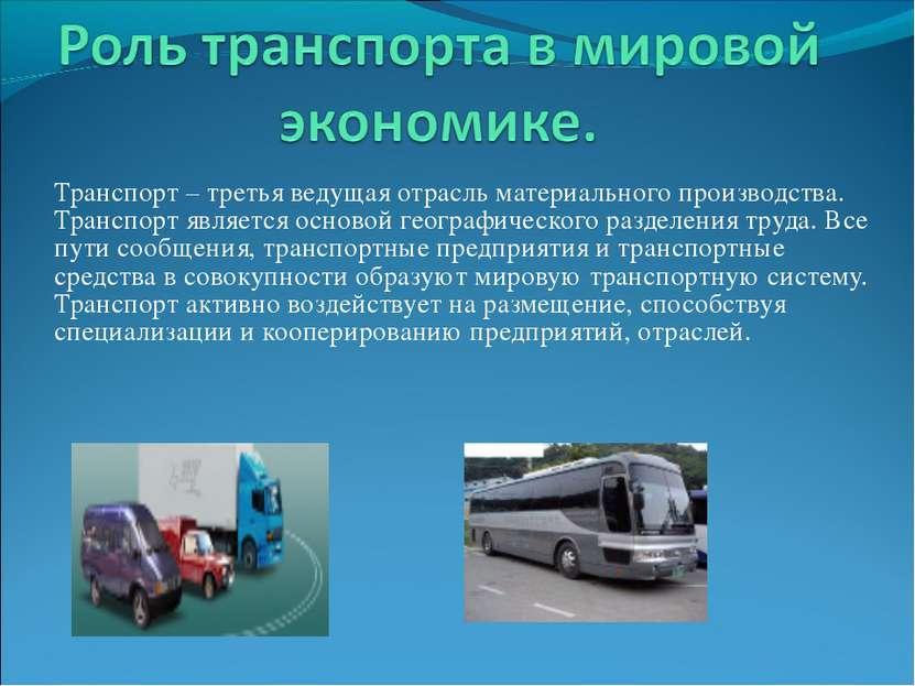 Транспорт – третья ведущая отрасль материального производства. Транспорт явля...