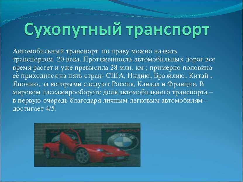 Автомобильный транспорт по праву можно назвать транспортом 20 века. Протяженн...