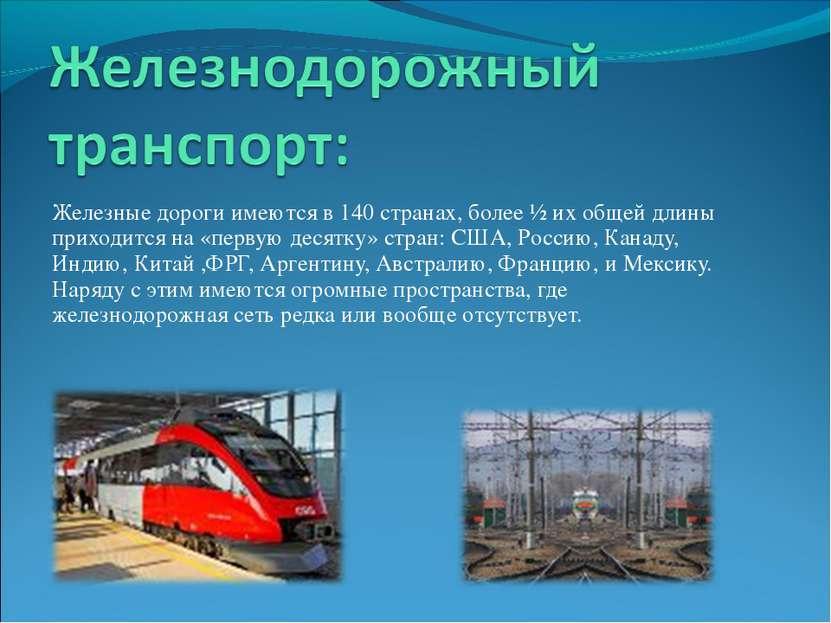 Железные дороги имеются в 140 странах, более ½ их общей длины приходится на «...