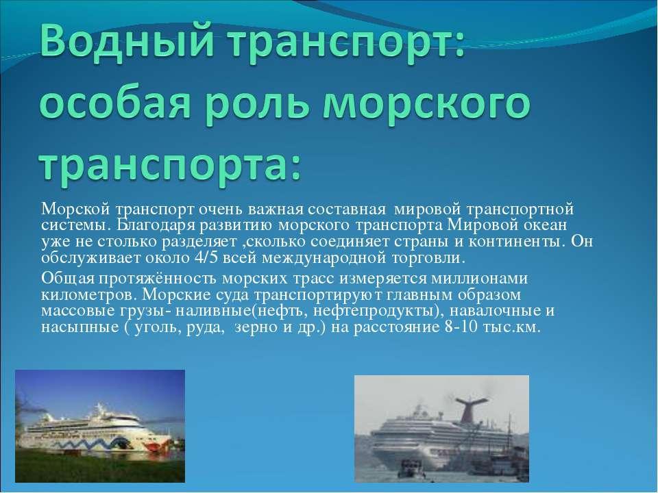 Морской транспорт очень важная составная мировой транспортной системы. Благод...