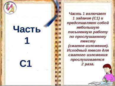 Часть 1 С1 Часть 1 включает 1 задание (С1) и представляет собой небольшую пис...