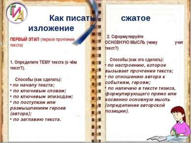 Как писать сжатое изложение ПЕРВЫЙ ЭТАП(первое прочтение текста) 1. Определи...