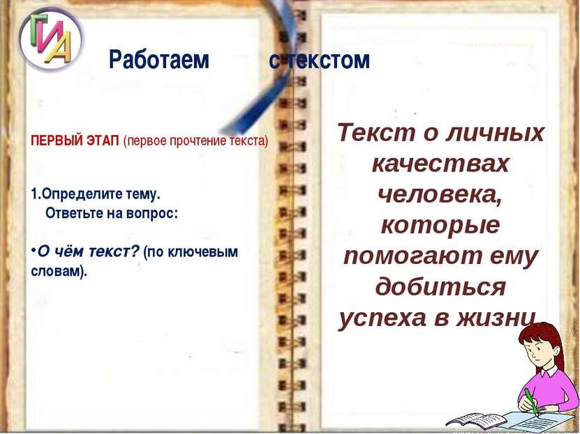 Работаем с текстом ПЕРВЫЙ ЭТАП(первое прочтение текста) Определите тему. Отв...