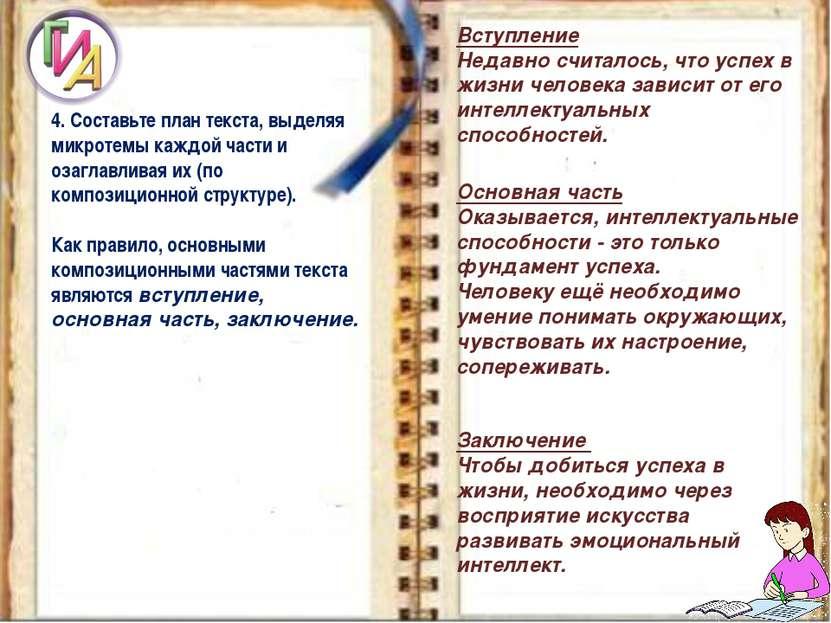 4. Составьте план текста, выделяя микротемы каждой части и озаглавливая их (п...