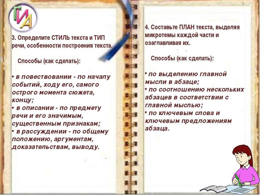 3. ОпределитеСТИЛЬ текста иТИП речи, особенности построения текста.  ...