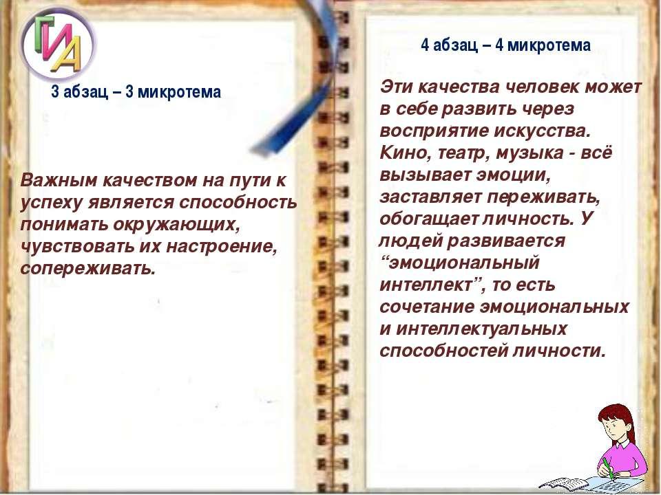 3 абзац – 3 микротема 4 абзац – 4 микротема Важным качеством на пути к успеху...