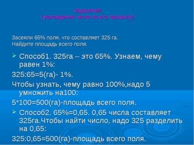 Задача№2 ( нахождение числа по его проценту) Засеяли 65% поля, что составляет...