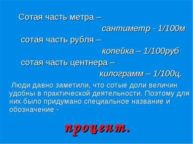 Сотая часть метра – сантиметр - 1/100м сотая часть рубля – копейка – 1/100руб...