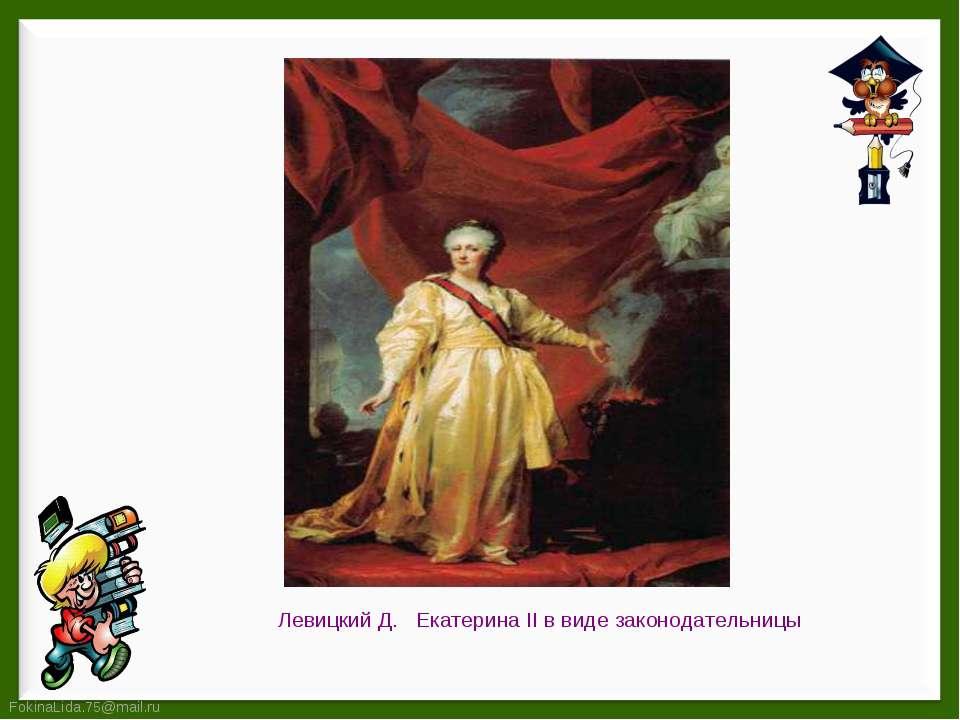 Левицкий Д. Екатерина II в виде законодательницы