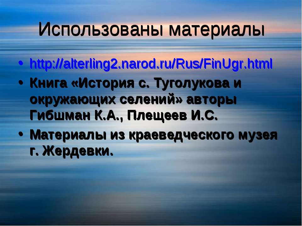 Использованы материалы http://alterling2.narod.ru/Rus/FinUgr.html Книга «Исто...