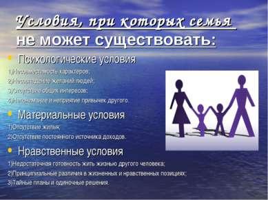 Условия, при которых семья не может существовать: Психологические условия 1)Н...