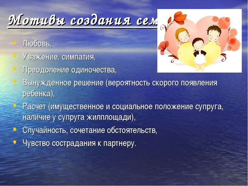 Мотивы создания семьи: Любовь, Уважение, симпатия, Преодоление одиночества, В...