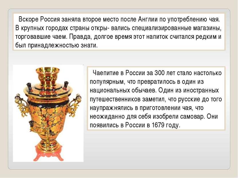 Вскоре Россия заняла второе место после Англии по употреблению чая. В крупных...