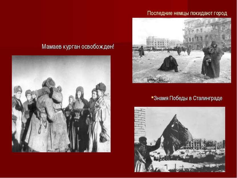 Мамаев курган освобожден! Последние немцы покидают город Знамя Победы в Стали...