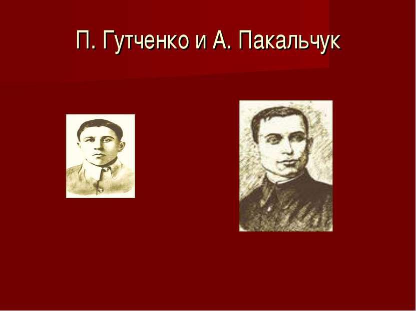 П. Гутченко и А. Пакальчук