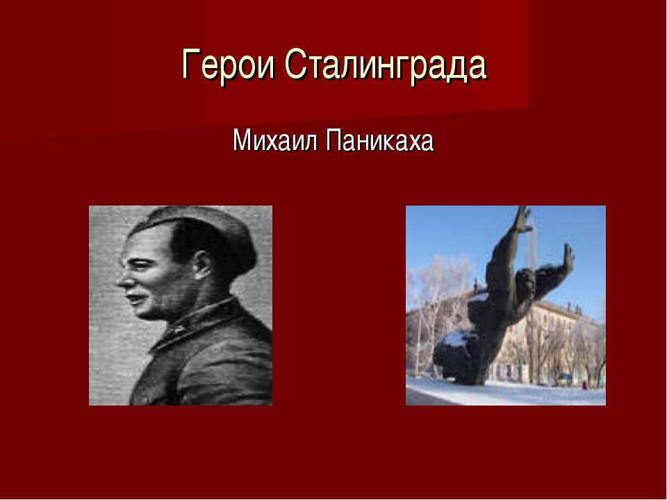 Герои Сталинграда Михаил Паникаха