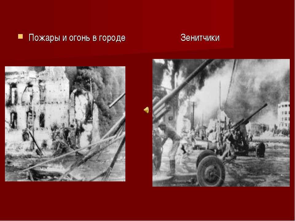 Пожары и огонь в городе Зенитчики