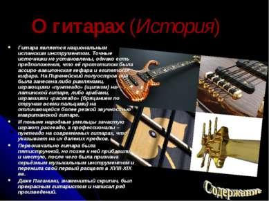 О гитарах (История) Гитара является национальным испанским инструментом. Точн...