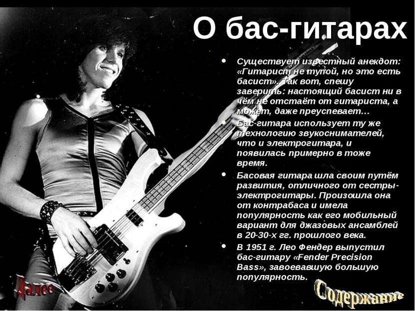 О бас-гитарах Существует известный анекдот: «Гитарист не тупой, но это есть б...