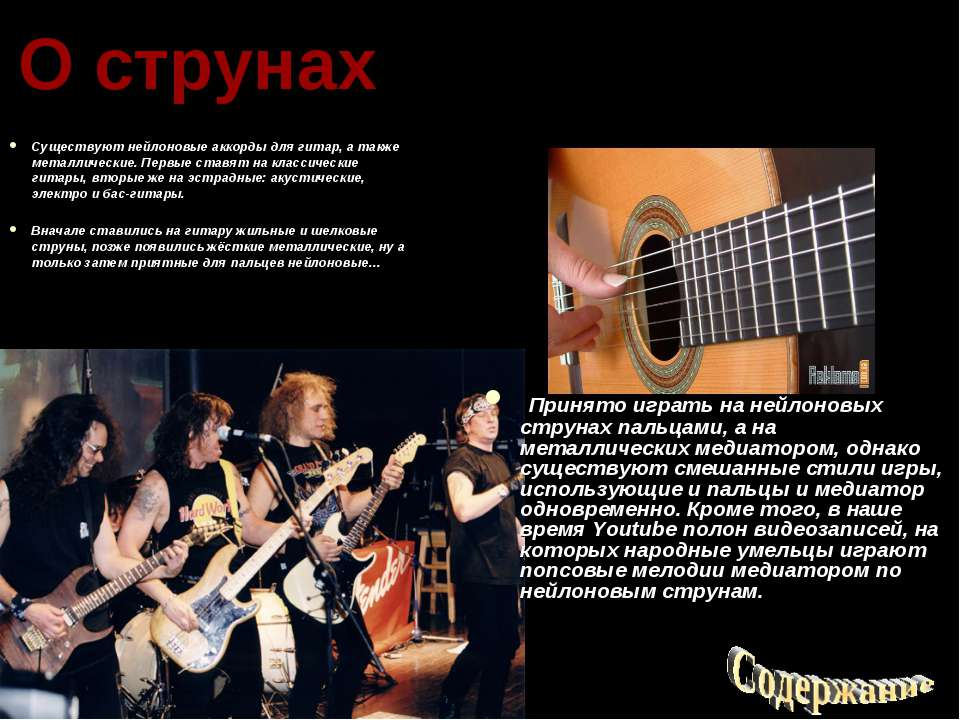 О струнах Принято играть на нейлоновых струнах пальцами, а на металлических м...