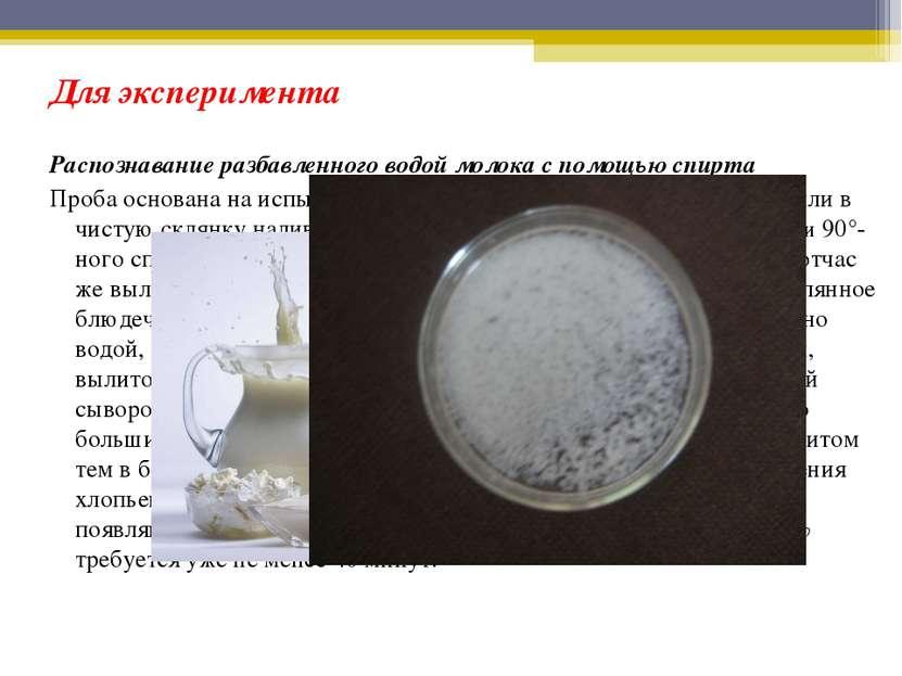 Для эксперимента Распознавание разбавленного водой молока с помощью спирта Пр...