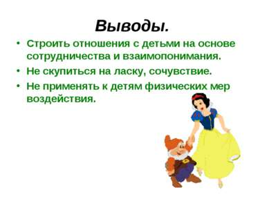 Выводы. Строить отношения с детьми на основе сотрудничества и взаимопонимания...