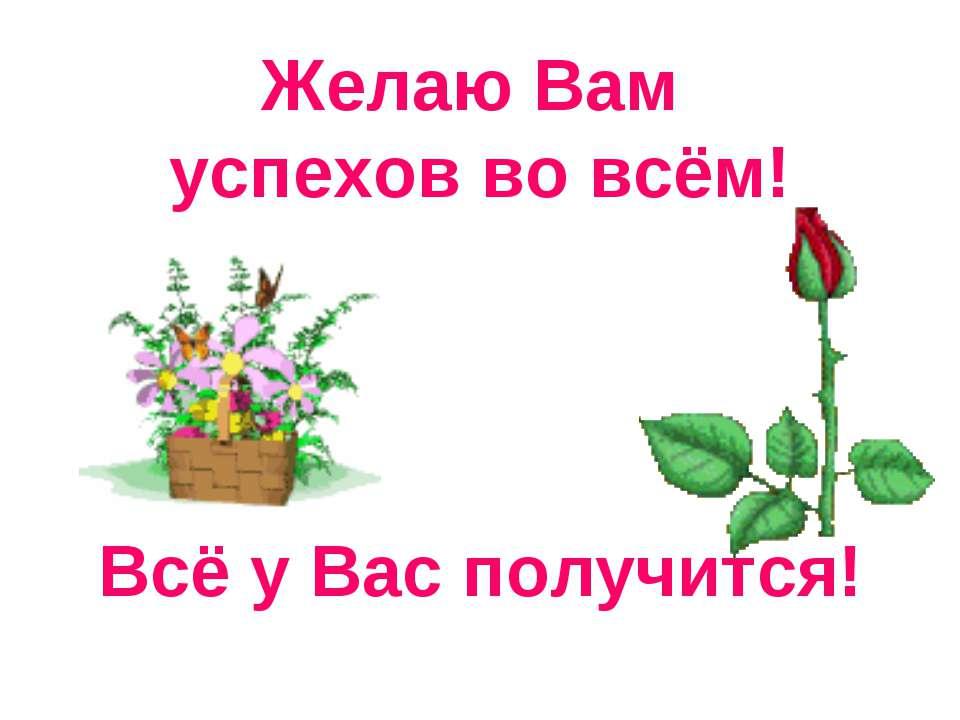 Желаю Вам успехов во всём! Всё у Вас получится!