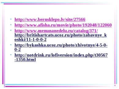 http://www.bernsklepo.lv/site/27566 http://www.afisha.ru/movie/photo/192048/1...