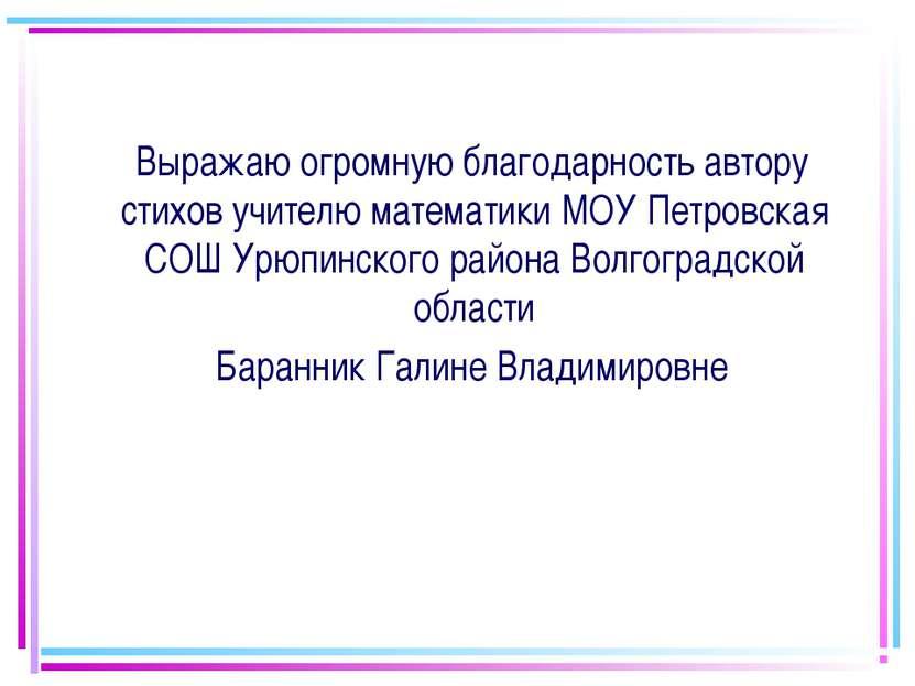 Выражаю огромную благодарность автору стихов учителю математики МОУ Петровска...