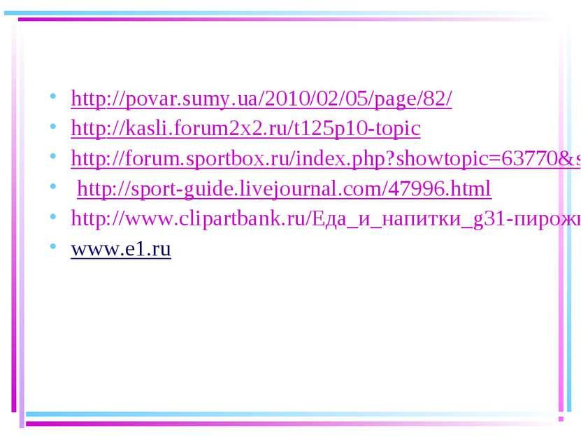 http://povar.sumy.ua/2010/02/05/page/82/ http://kasli.forum2x2.ru/t125p10-top...