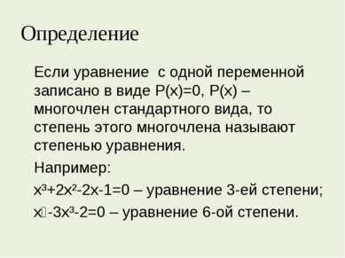 Определение Если уравнение с одной переменной записано в виде Р(х)=0, Р(х) – ...