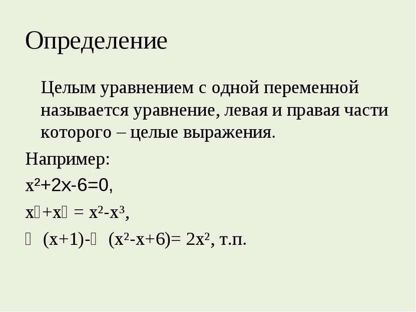 Определение Целым уравнением с одной переменной называется уравнение, левая и...