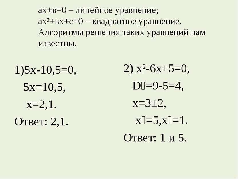 ах+в=0 – линейное уравнение; ах²+вх+с=0 – квадратное уравнение. Алгоритмы реш...