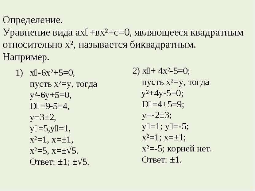Определение. Уравнение вида ах⁴+вх²+с=0, являющееся квадратным относительно х...