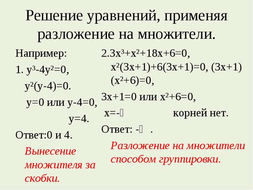 Решение уравнений, применяя разложение на множители. Например: 1. у³-4у²=0, у...