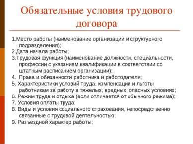 Обязательные условия трудового договора 1.Место работы (наименование организа...