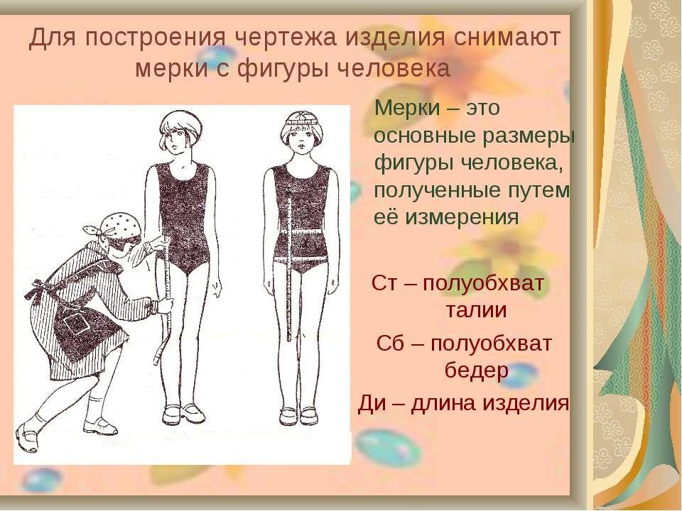 Для построения чертежа изделия снимают мерки с фигуры человека Мерки – это ос...