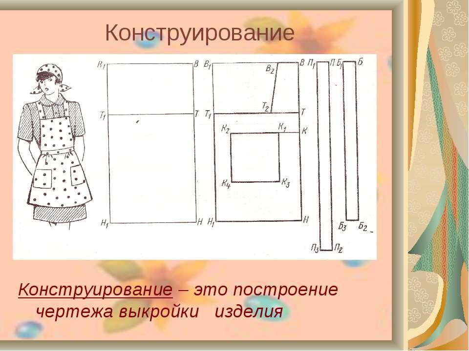 Конструирование Конструирование – это построение чертежа выкройки изделия