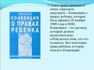 Наши права записаны в очень серьезном документе – Конвенции о правах ребенка,...