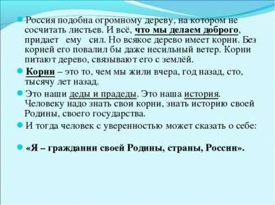 Россия подобна огромному дереву, на котором не сосчитать листьев. И всё, что ...