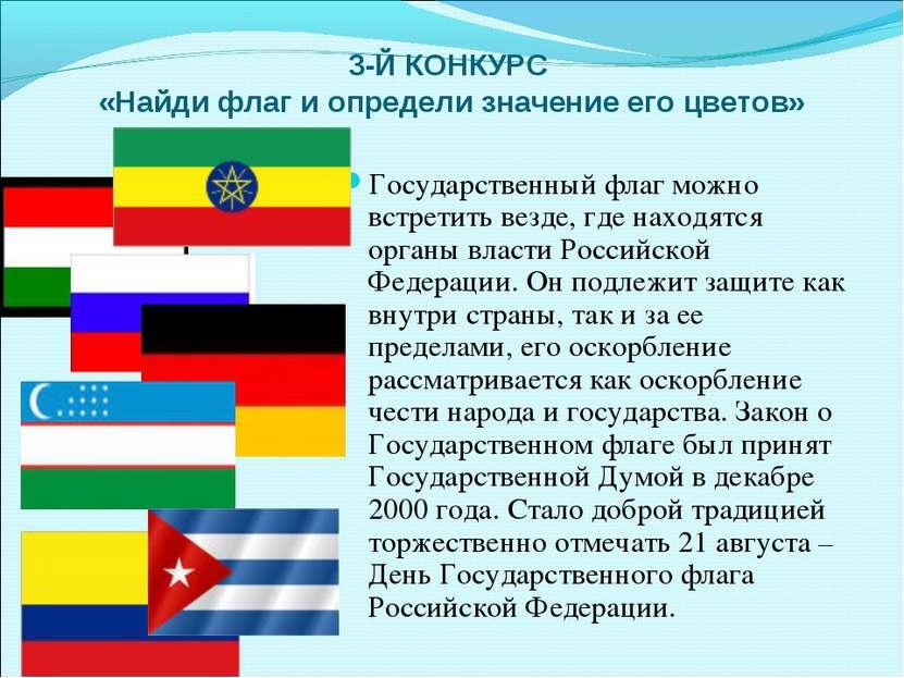 3-Й КОНКУРС «Найди флаг и определи значение его цветов» Государственный флаг ...