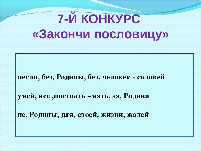 7-Й КОНКУРС «Закончи пословицу» песни, без, Родины, без, человек - соловей ум...