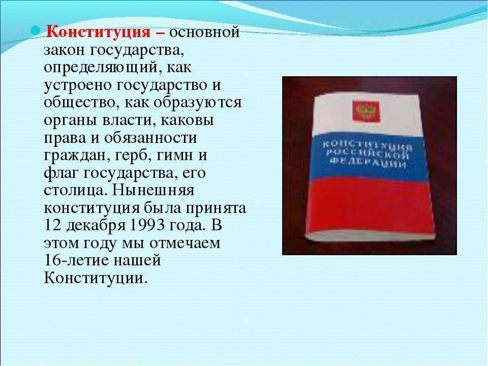 Конституция – основной закон государства, определяющий, как устроено государс...