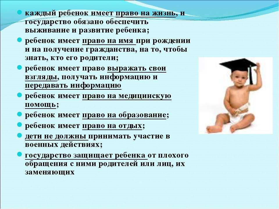 каждый ребенок имеет право на жизнь, и государство обязано обеспечить выживан...