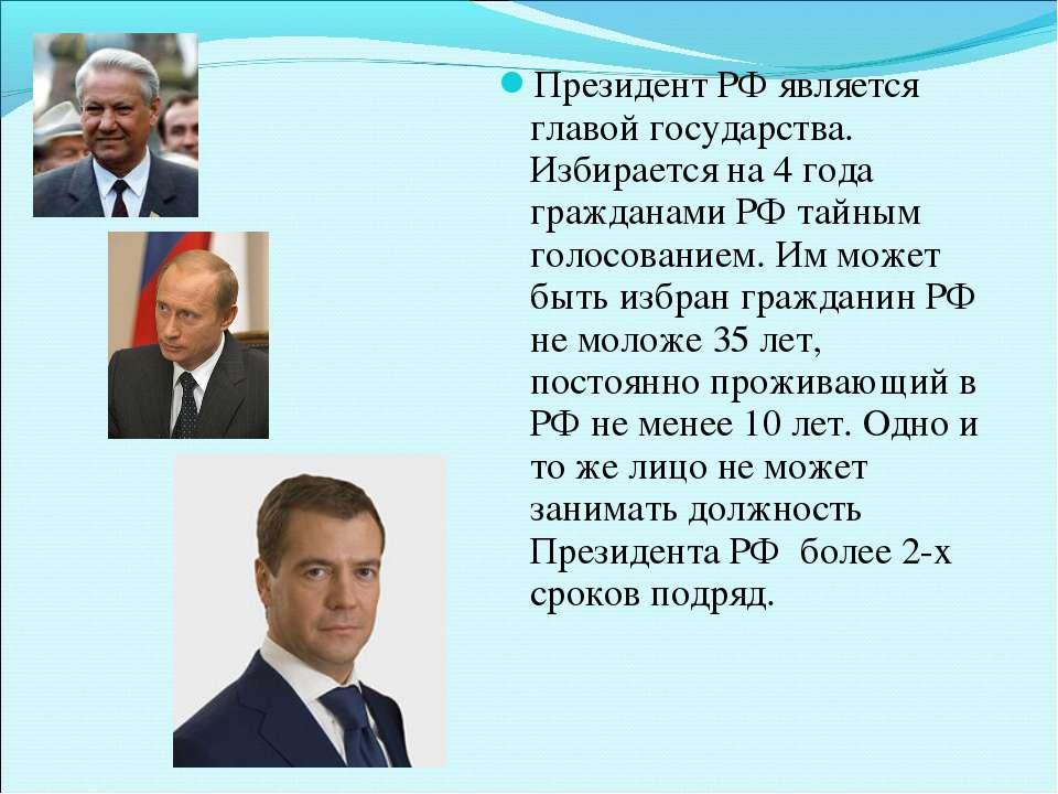 Президент РФ является главой государства. Избирается на 4 года гражданами РФ ...